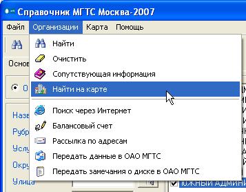 Мадагаскар Македония справочник организаций до2007 москва окружных